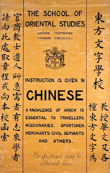 Scroll advertising Chinese teaching at the School of Oriental Studies