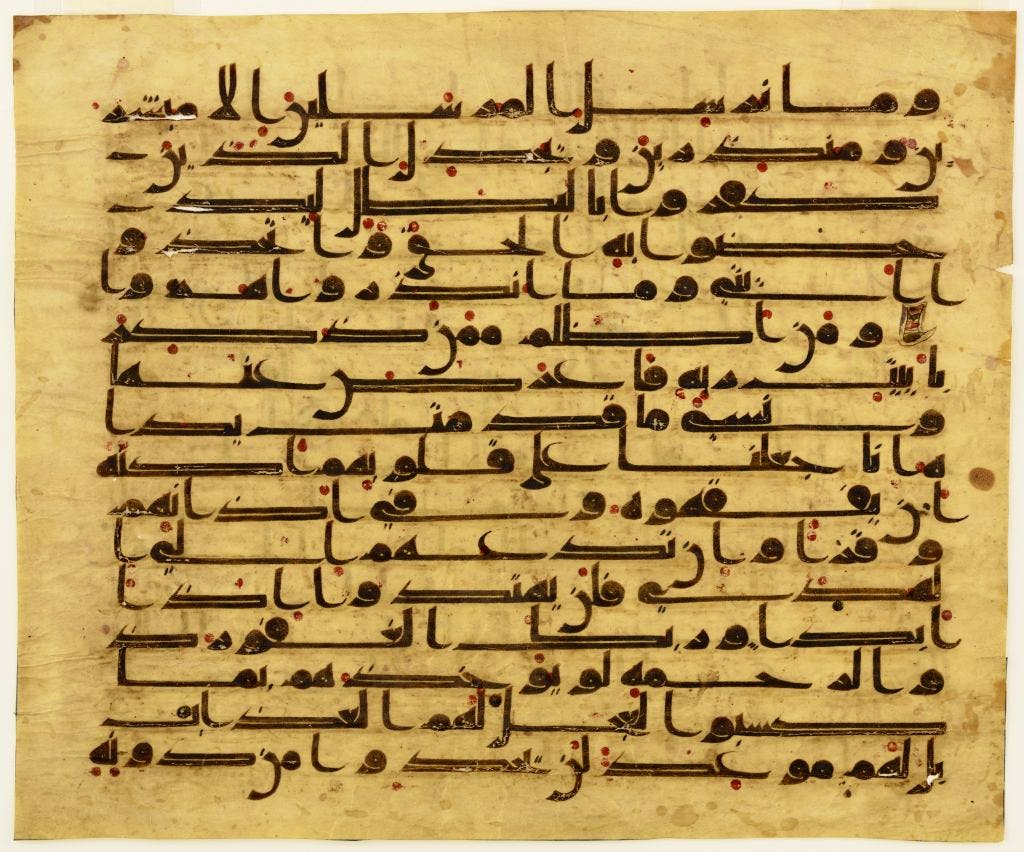 Folio from a Qur'an, Iran or Iraq, Abbasid period, end of 8th century.