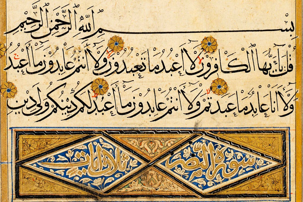 Single-volume Qur'an (1340–41), copied by Arghun al-Kamili, possibly Iraq, Jalayirid period. Museum of Turkish and Islamic Arts, Istanbul