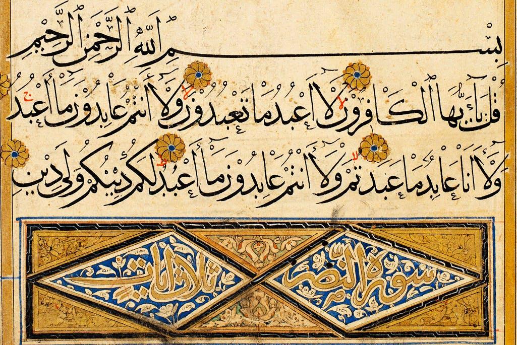 Single-volume Qur'an (1340–41), copied by Arghun al-Kamili, possibly Iraq, Jalayirid period. Museum of Turkish and Islamic Arts, Istanbul