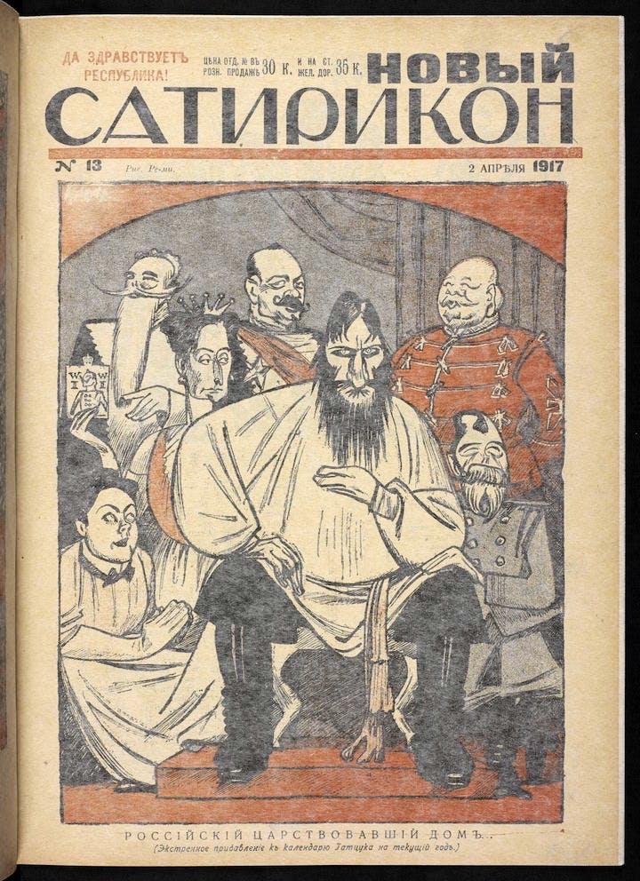 Novyi Satirikon (New Satiricon) (April 1917 cover). Courtesy of British Library Board