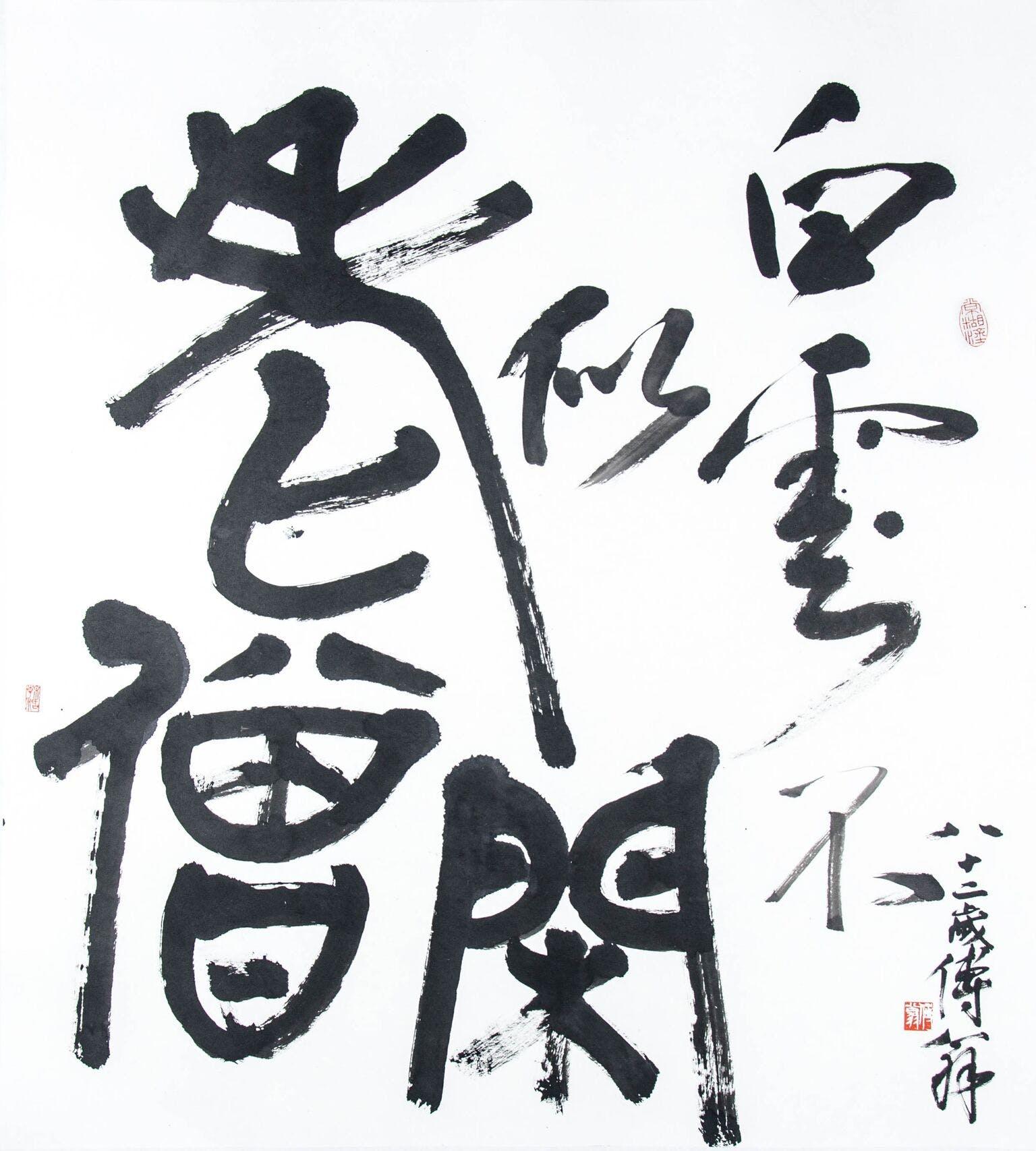 Chan Line, Fu Shen