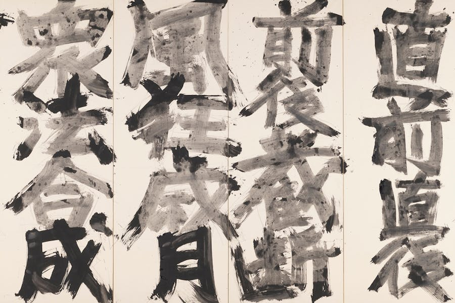 Words Concerned with Existence (detail; 1984), Suda Kokuta