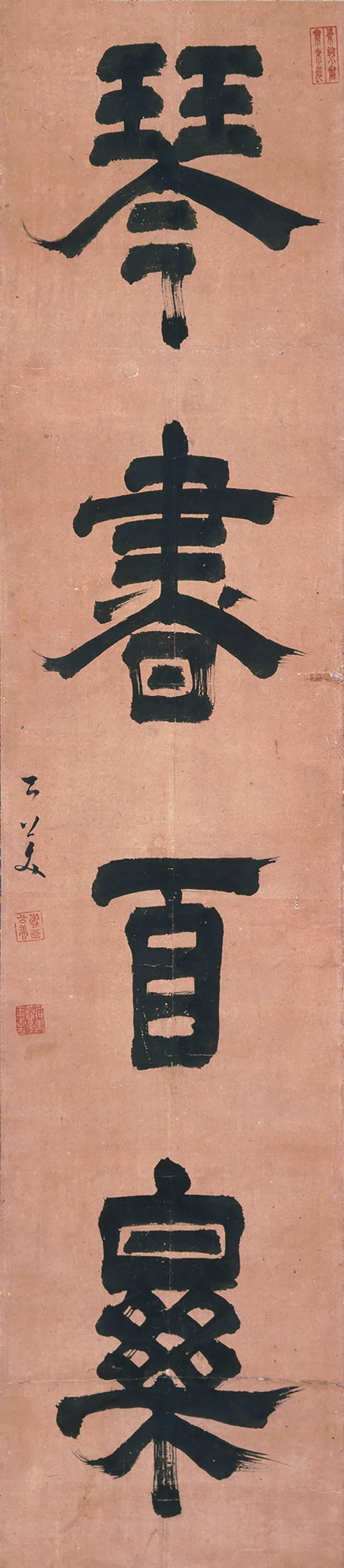 Qin and Calligraphy–100 Delights (mid 18th century), Yanagisawa Kien