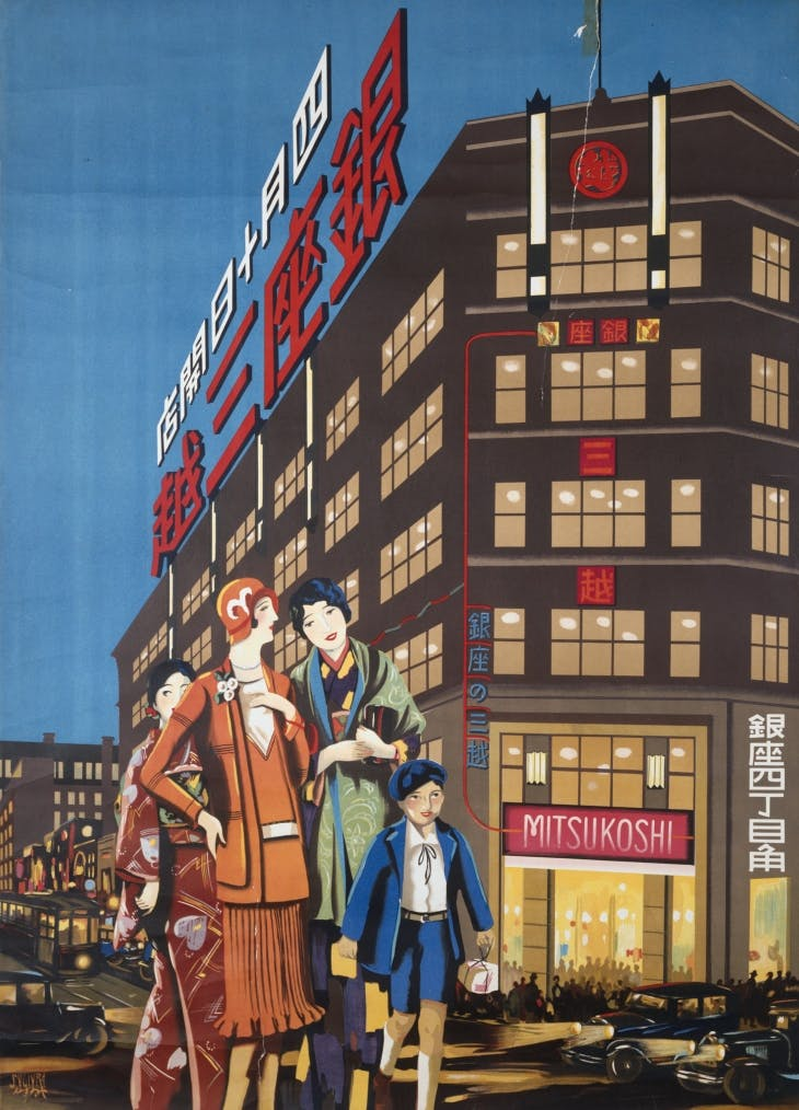 Ginza Branch Open on April 10 (1930), Sugiura Hisui. Tokyo National Museum of Modern Art.