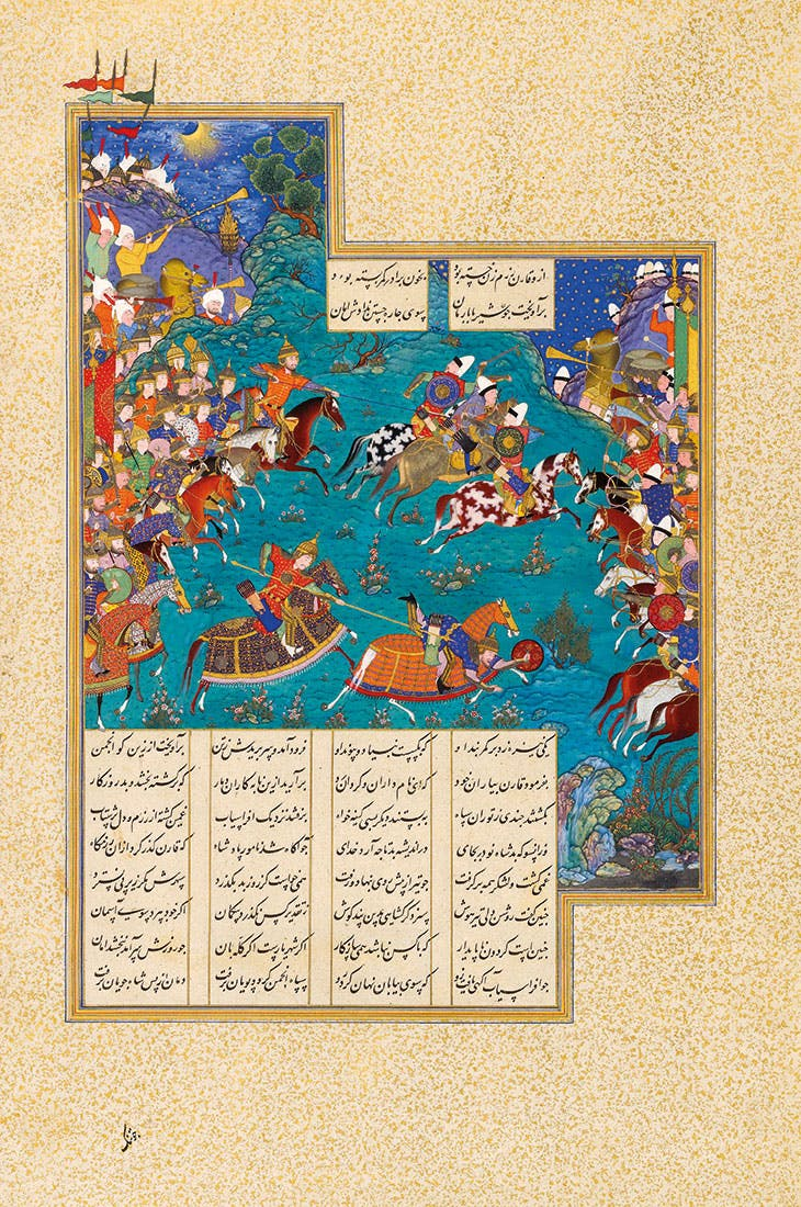 (c. 1523–25), a folio from the Shahnameh of Shah Tahmasp. The Sarikhani Collection.